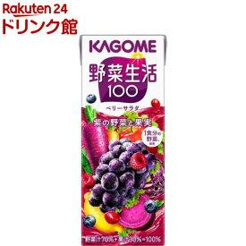 野菜生活100 ベリーサラダ(200ml*24本入)【h3y】【q4g】【野菜生活】
