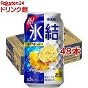 キリン 氷結 シチリア産レモン(350ml*48本セット)【kh0】【n8d】【氷結】