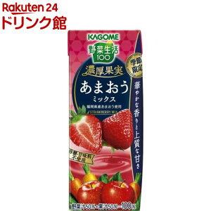 野菜生活100 濃厚果実 あまおうミックス(195ml*24本入)【野菜生活】