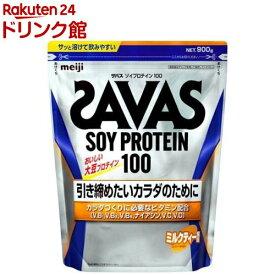 ザバス ソイプロテイン100 ミルクティー風味 約45食分(945g)【2点以上かつ1万円(税込)以上ご購入で5%OFFクーポン対象商品】【ザバス(SAVAS)】