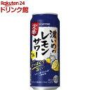 サッポロ 濃いめのレモンサワー缶(500ml*24本入)【濃いめのレモンサワー】