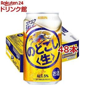 キリン のどごし 生(350ml*48本セット)【kh0】【のどごし生】