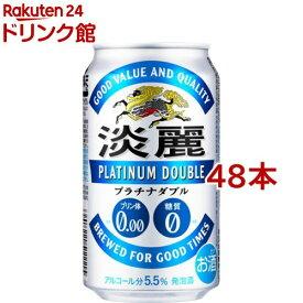 キリン 淡麗プラチナダブル(350ml*48本セット)【kb8】【kh0】【淡麗プラチナダブル】
