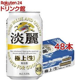 キリン 淡麗 極上 生(350ml*48本セット)【kh0】【淡麗】