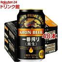キリン 一番搾り 黒生(350ml*48本セット)【一番搾り】