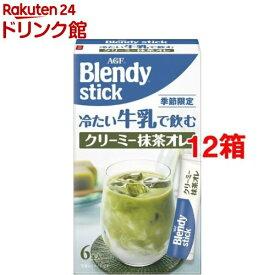 ブレンディ スティック 冷たい牛乳で飲む クリーミー抹茶オレ(6本入*12箱セット)【ブレンディ(Blendy)】