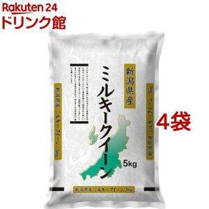 令和2年産 新潟県産ミルキークイーン(5kg*4袋セット(20kg))