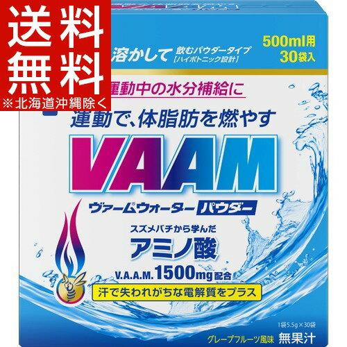 ヴァームウォーター パウダー(5.5g*30袋入)【ヴァーム(VAAM)】[ヴァーム パウダー 30袋 顆粒 ヴァームウォーター]【送料無料(北海道、沖縄を除く)】