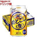 キリン のどごし 生(350ml*24本)【のどごし生】