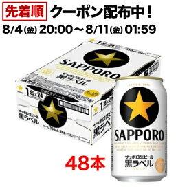サッポロ 黒ラベル(350ml*48本セット)【s9b】【黒ラベル】