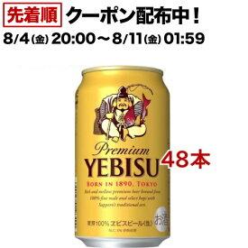 サッポロ エビスビール ヱビス(350ml*48本セット)【s9b】【ヱビスビール】