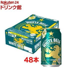サッポロ ホワイトベルグ(350ml*48本セット)【s9b】【rb_dah_kw_1】【ホワイトベルグ】