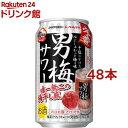 男梅サワー(350ml*48本セット)