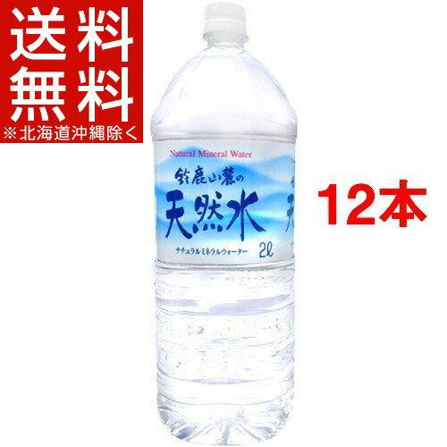 鈴鹿山麓の天然水(2L*6本入*2コセット)[水 2l 12本 ミネラルウォーター]【送料無料(北海道、沖縄を除く)】