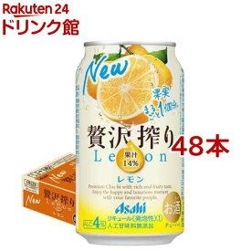 アサヒ 贅沢搾り レモン 缶(350ml*48本セット)【アサヒ 贅沢搾り】