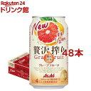 アサヒ 贅沢搾り グレープフルーツ 缶(350ml*48本セット)【アサヒ 贅沢搾り】
