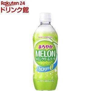 まろやかメロンクリームソーダ カロリーゼロ(500ml*24本入)【2点以上かつ1万円(税込)以上ご購入で5%OFFクーポン対象商品】