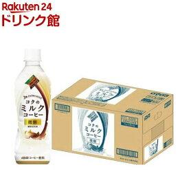ダイドーブレンド コクのミルクコーヒー(430ml*24本入)【ダイドーブレンド】