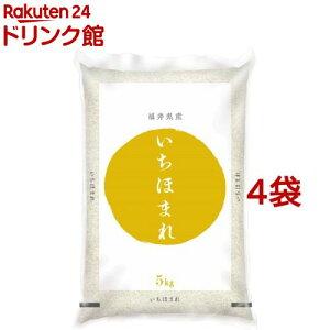 令和2年産 福井県産いちほまれ(5kg*4袋セット(20kg))