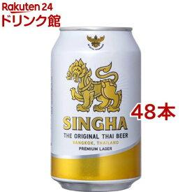 シンハービール(320ml*48本セット)