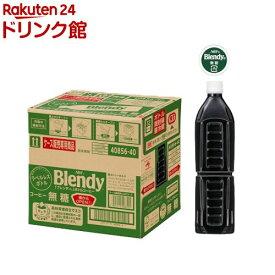 ブレンディ ボトルコーヒー ラベルレス 無糖(900ml*12本入)【ブレンディ(Blendy)】