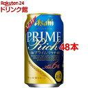 クリアアサヒ プライムリッチ 缶(350ml*48本セット)【asd】【クリア アサヒ】