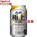 アサヒ 極上(キレ味) 缶(350ml*48本セット)【asd】【アサヒ 極上】