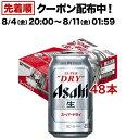 アサヒ スーパードライ 缶(350mL*48本セット)【asd】【アサヒ スーパードライ】