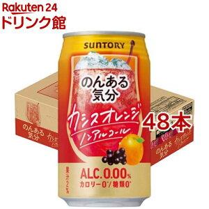 【日用品マーケットクーポン対象品】サントリー のんある気分 カシスオレンジテイスト(350ml*48本セット)【のんある気分】