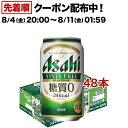 アサヒ スタイルフリー 〈生〉 缶(350ml*48本セット)【j0c】【アサヒ スタイルフリー】