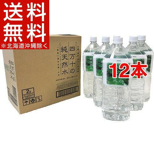 四万十の純天然水(2L*12本入セット)[水 2l 12本 ミネラルウォーター]【送料無料(北海道、沖縄を除く)】
