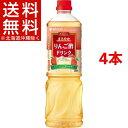 ミツカン ビネグイット まろやかりんご酢ドリンク 6倍濃縮 業務用(1L*4本セット)
