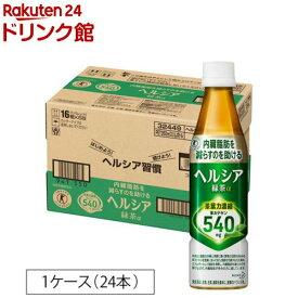 ヘルシア 緑茶 スリムボトル(350ml*24本入)KHP02【ヘルシア】