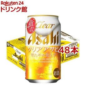 クリア アサヒ 缶(350ml*48本セット)【smr_5】【クリア アサヒ】