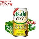 アサヒ オフ 缶(350mL*48本セット)【asd】【アサヒ オフ】