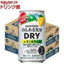 サントリー のんある気分 DRY レモン&ライム(350ml*48本セット)【のんある気分】