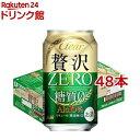 クリアアサヒ 贅沢ゼロ 缶(350ml*48本セット)【asd】【クリア アサヒ】