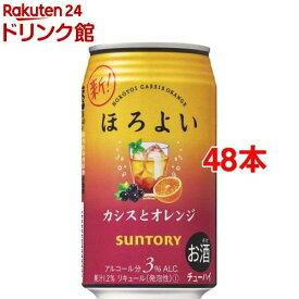 サントリー ほろよい カシスとオレンジ(350ml*48本セット)【ほろよい】
