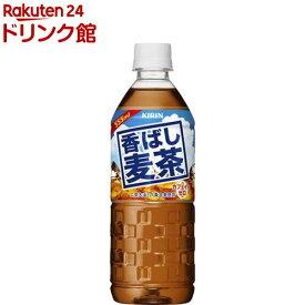 キリン 香ばし麦茶(555ml*24本入)【キリン】