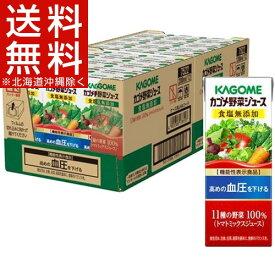 カゴメ 野菜ジュース 食塩無添加(200mL*24本入)【p8a】【カゴメジュース】【送料無料(北海道、沖縄を除く)】