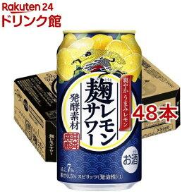 キリン 麹レモンサワー(350ml*48本セット)【kh0】【麹レモンサワー】