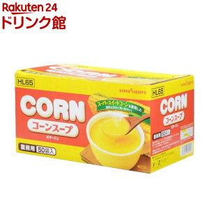 ポッカサッポロ コーンスープ 業務用(50食入)
