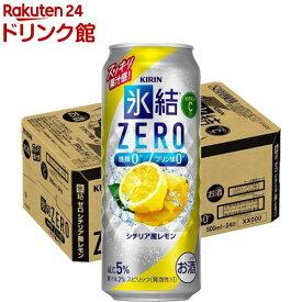 キリン 氷結ZERO シチリア産レモン(500ml*24本)【kb8】【氷結】