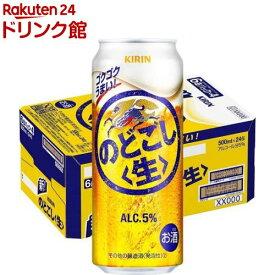 キリン のどごし 生(500ml*24本)【のどごし生】
