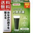 カラダ計画 大麦若葉(5g*60袋入)【送料無料(北海道、沖縄を除く)】