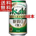 アサヒ スタイルフリー(生) 缶(350mL*48本セット)【asd】【アサヒ スタイルフリー】