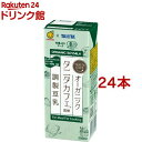 タニタカフェ監修 オーガニック調製豆乳(200ml*24本セット)【マルサン】