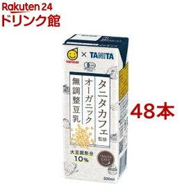 タニタカフェ監修 オーガニック無調整豆乳(200ml*24本セット)【マルサン】