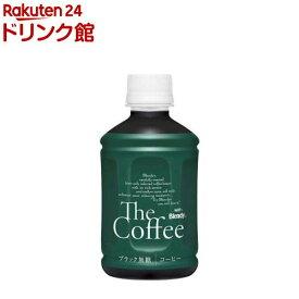 ブレンディ ボトルコーヒー ザコーヒー(280ml*24本入)【ブレンディ(Blendy)】