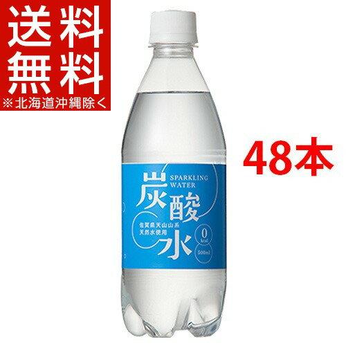 国産 天然水仕込みの炭酸水 ナチュラル(500mL*48本入)[炭酸水 500ml 国産 強炭酸水]【送料無料(北海道、沖縄を除く)】